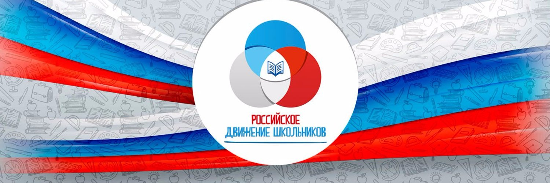 http://vad-ddt.ucoz.ru/Kartinki/ros_dvizh_shkol.jpg